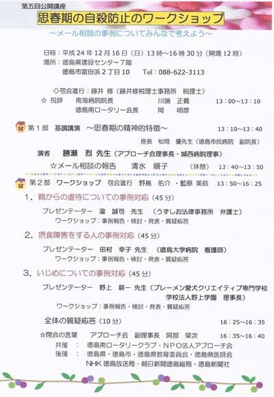 2012121701.jpg