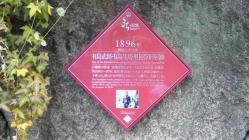 有島武郎・有島生馬・里見弴旧居跡