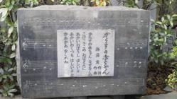 からすの赤ちゃん 歌碑・護国寺(文京区音羽)