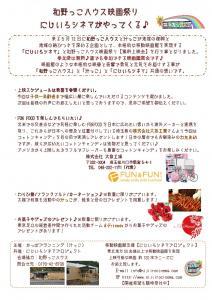 5月11・12日 岩手県大槌にて移動映画館開催