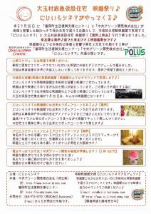 福島県 郡山 移動映画館 にじいろシネマ 映画 シネマ 4