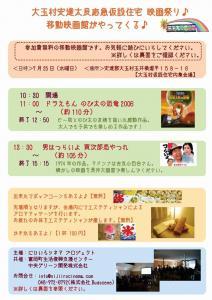 福島県 郡山 移動映画館 にじいろシネマ 映画 シネマ 3