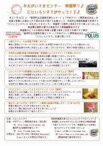 7月23~25日は 宮城県・福島県で移動映画館3days開催♪