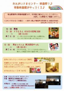 福島県 郡山 移動映画館 にじいろシネマ 映画 シネマ 1