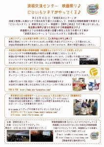 岩手県 大槌 移動映画館 にじいろシネマ 映画 上映 鑑賞 2