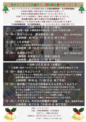 石巻 クリスマス 映画 祭り シネマ CINEMA 移動映画館 にじいろシネマ