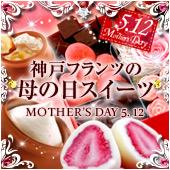 神戸フランツ 母の日