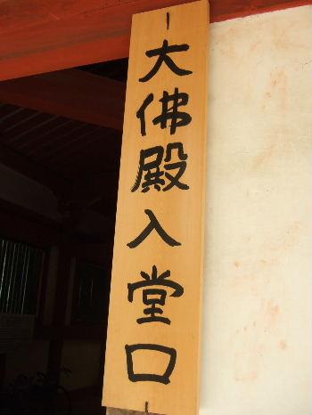 toudaiji2.jpg
