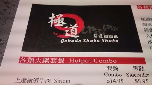 s-gokudo.jpg