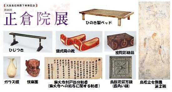 正倉院展展示物(奈良国立博物館HPより)