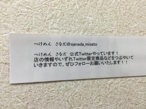 さなだツイッター02