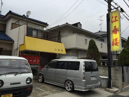江春楼11-8