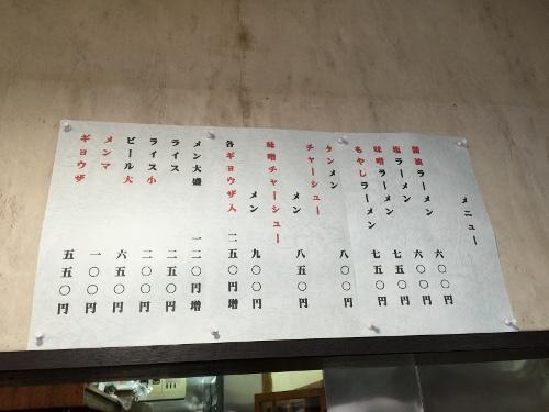 江春楼メニュー11-8