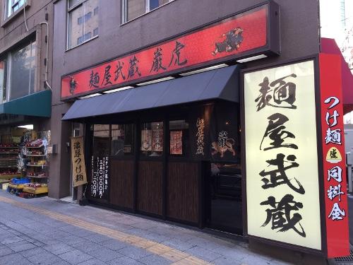 麺屋武蔵厳虎11-10
