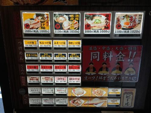 麺屋武蔵厳券売機11-10