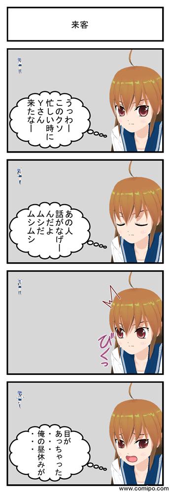 じぇい67い67いえ
