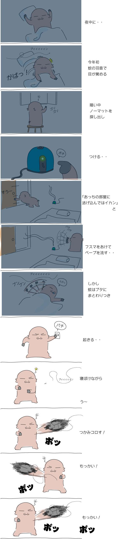 夜中に・・①