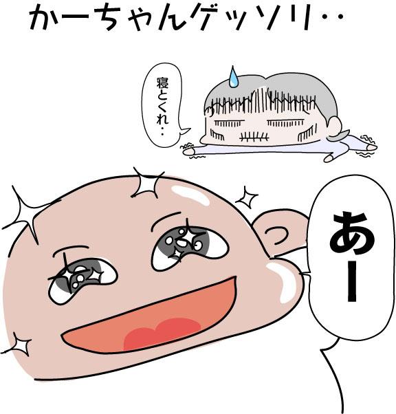 かーちゃんゲッソリ・・