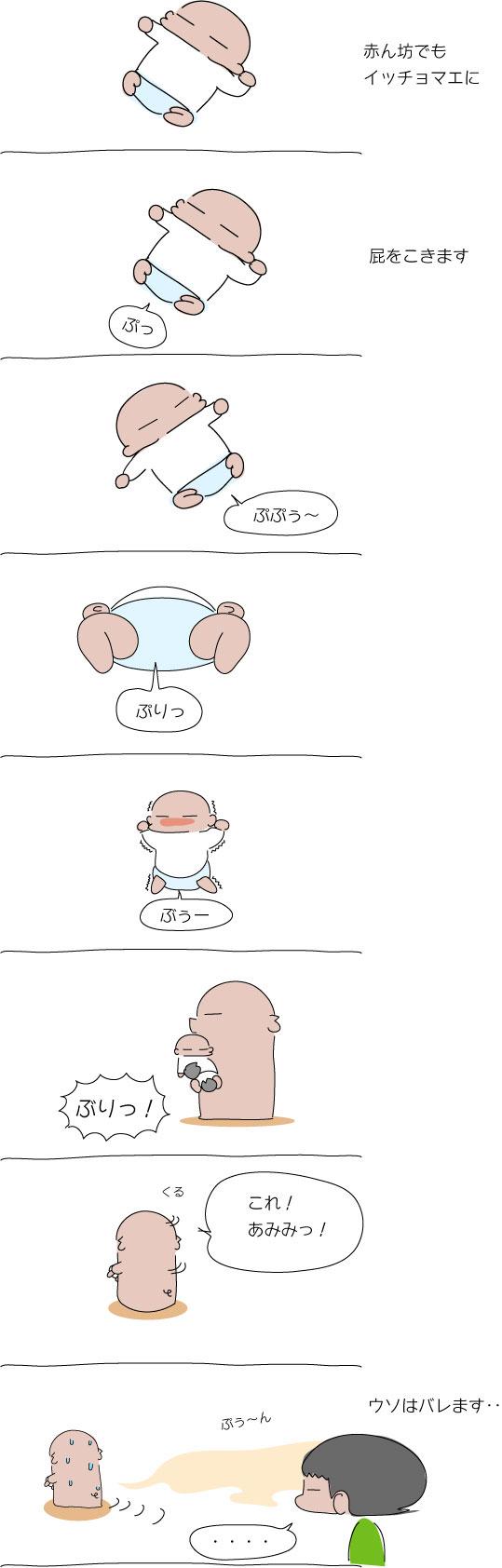 赤ん坊でも