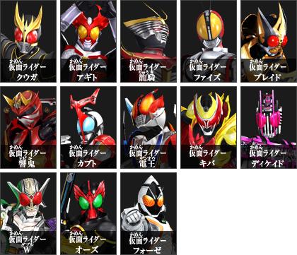 rider_generation2_02_heisei_main.png