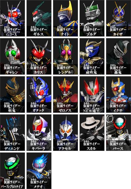 rider_generation2_03_heisei_sub.png