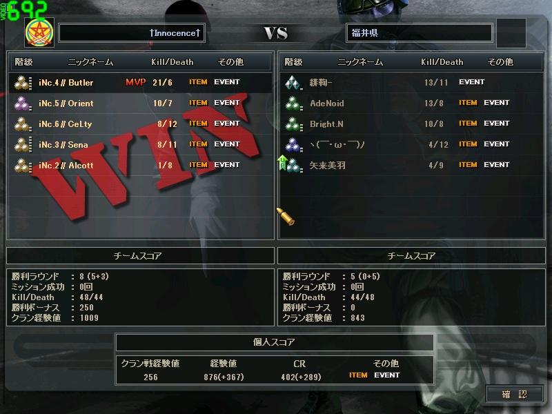 sactl2012 2回戦