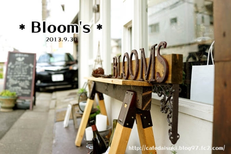 Bloom's◇店外