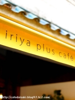 iriya plus cafe◇店外