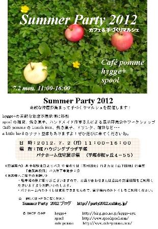 summerparty.jpg