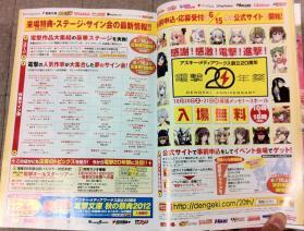 電撃20祭