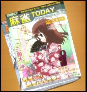 この雑誌くれ!