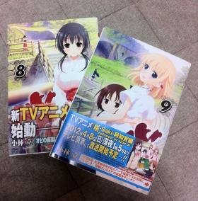 原作の8巻と9巻