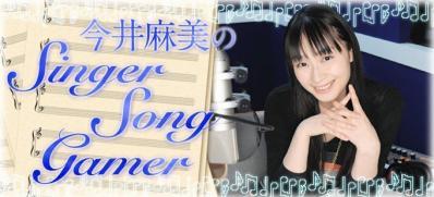 今井麻美のSSG