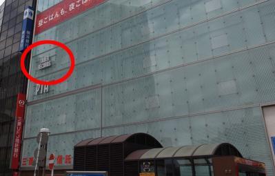 タワーレコード横浜モアーズ店