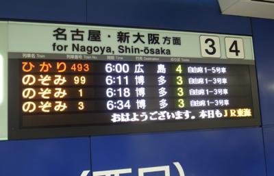 朝6時の新幹線
