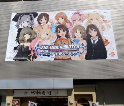 寿司屋の上にポスター