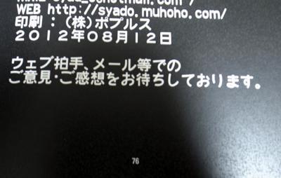 76ページ