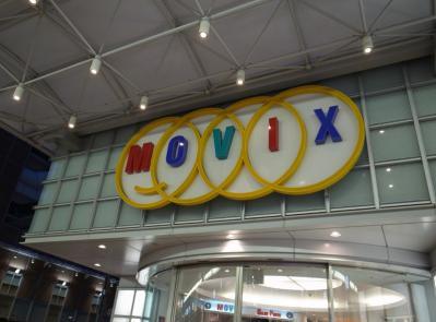 隣にもMOVIX京都