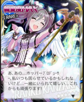 渚の天使 蘭子
