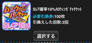 10%ガチャ