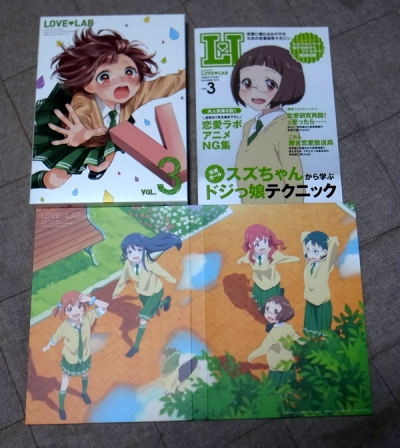 恋愛ラボBD3巻