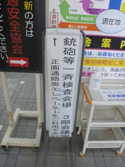 2012.05.16銃検査2