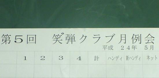2012.06.01笑゛弾クラブ6