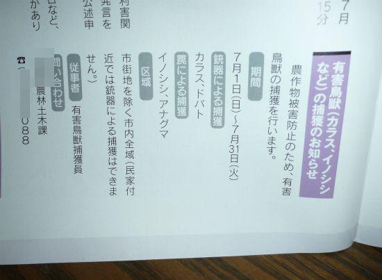 2012.06.16広報誌111
