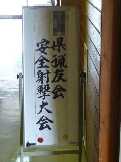 2012.06.21安全射撃2