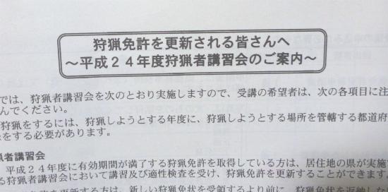 2012.07.13狩猟免許の更新2