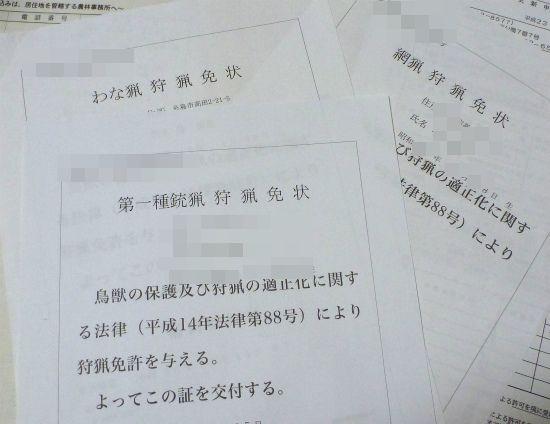 2012.07.13狩猟免許の更新3