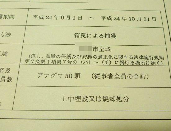 2012.08.29きた~っ!4