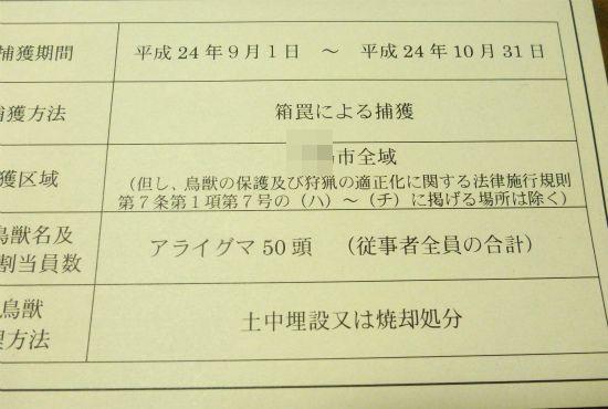 2012.08.29きた~っ!3