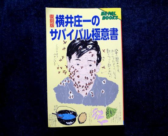 2012.09.17横井庄一